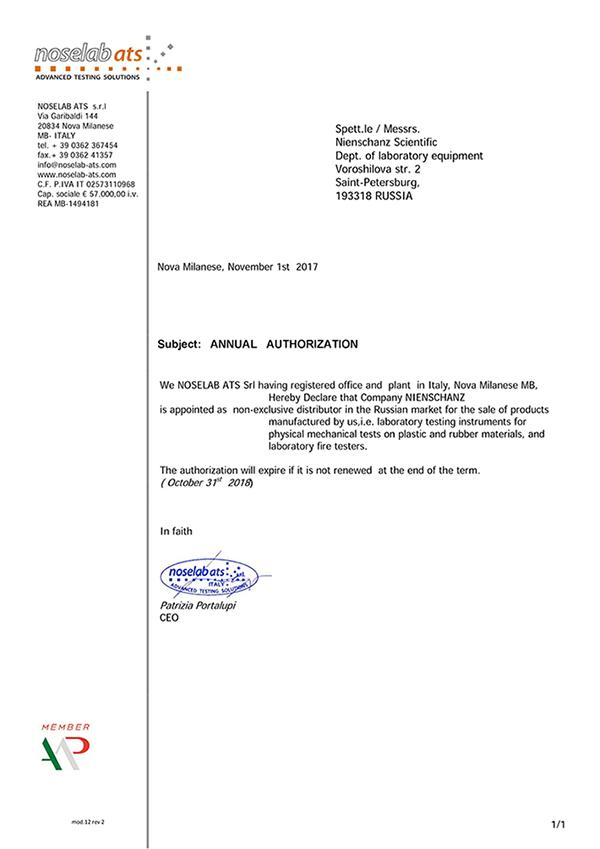 Сертификат NOSELAB ATS