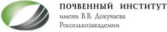 Почвенный институт им. В.В. Докучаева