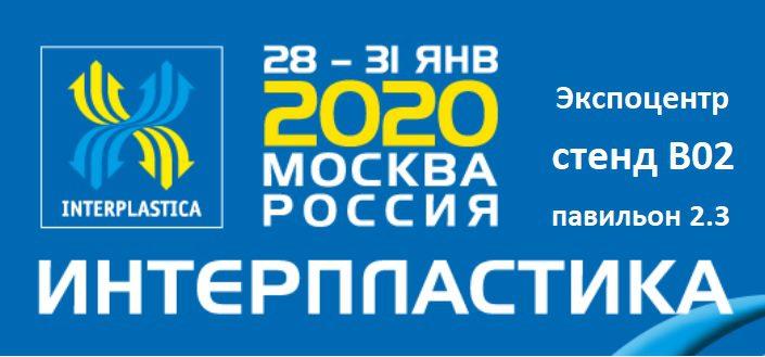 28 января — 31 января 2020 года в Москве состоится международная выставка «Интерпластика-2020»