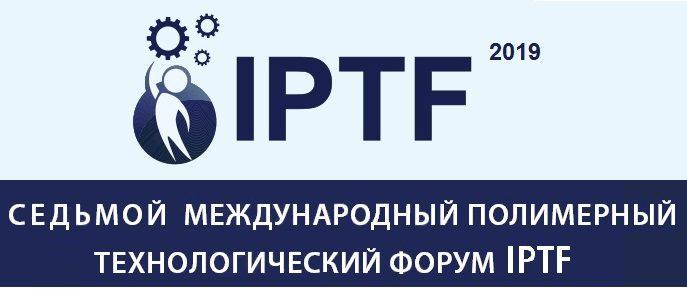 OSC на Международном полимерном технологическом форуме IPTF в Санкт-Петербурге