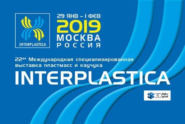 «Интерпластика — 2019» — 22-я международная специализированная выставка пластмасс и каучука