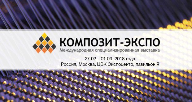 Участие в выставке композитных материалов, технологий и оборудования «Композит – Экспо 2018»