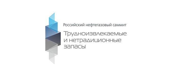 «Ниеншанц-Сайнтифик» на Российском нефтегазовом саммите «Трудноизвлекаемые и нетрадиционные запасы»