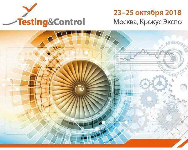 Международная выставка Testing & Control 2018