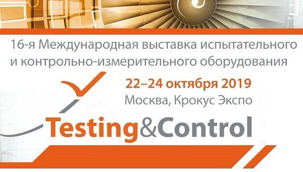 Компания «Аналитика и приборы» — участник выставки Testing & Control 2019