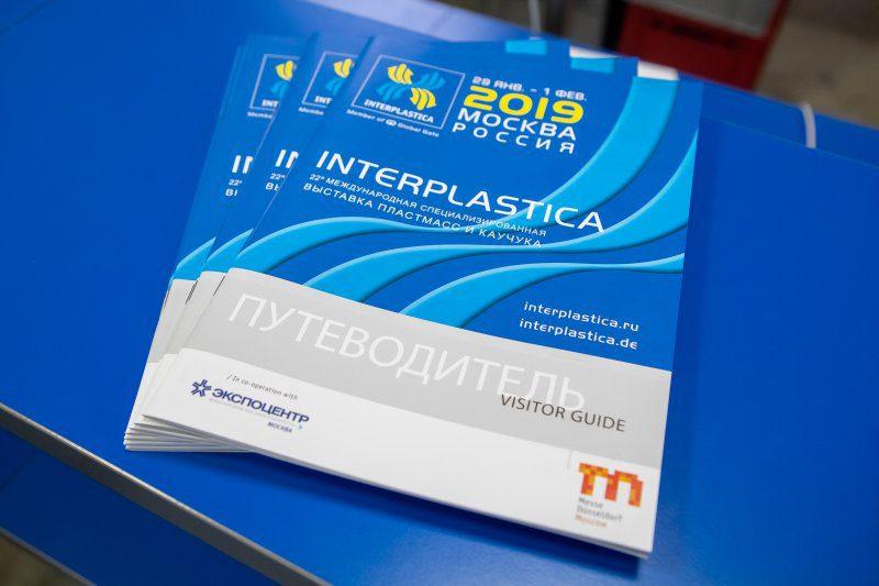 Итоги специализированной выставки пластмасс и каучуков InterPlastica 2019