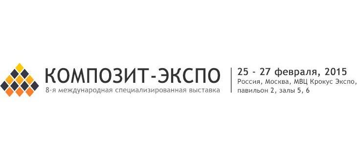 Композит-Экспо 2015